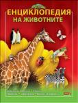 Енциклопедия на животните (ISBN: 9789546858368)