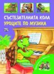 Състезателната кола и Уроците по музика (ISBN: 9789546256881)