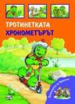 Тротинетката и Хронометърът (ISBN: 9789546256874)