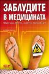 Заблудите в медицината (ISBN: 9789546858252)