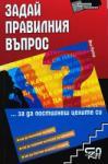 Задай правилния въпрос (ISBN: 9789546858467)