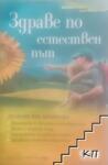 Здраве по естествен път (ISBN: 9789546856838)