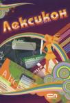 Лексикон (ISBN: 9789546857293)