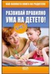 Развивай правилно ума на детето! Как? (ISBN: 9789546856265)