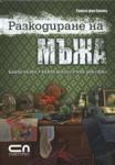 Разкодиране на мъжа (ISBN: 9789546855954)
