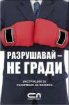 Разрушавай - не гради (ISBN: 9789546855077)