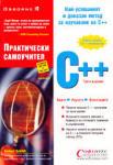 С++ Практически самоучител (ISBN: 9789546851697)
