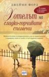 Хотелът на сладко-горчивите спомени (ISBN: 9789543891269)