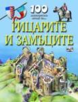 100 интересни неща за. . . Рицарите и замъците (ISBN: 9789546256836)