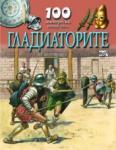 100 интересни неща за. . . Гладиаторите (ISBN: 9789546256850)