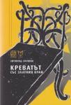 Креватът със златния крак (ISBN: 9789549655469)