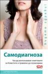 Самодиагноза (ISBN: 9789546858276)