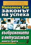 Законът на успеха Кн. 3: Въображението и ентусиазмът (ISBN: 9789548086509)