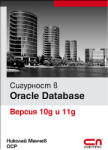Сигурност в Oracle Database (ISBN: 9789546859242)