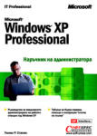 Windows XP - Наръчник на администратора (ISBN: 9789546852069)