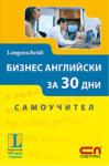 Бизнес английски за 30 дни (ISBN: 9789546858160)