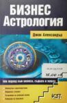 Бизнес астрология (ISBN: 9789546856036)