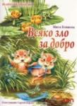 Всяко зло за добро (ISBN: 9789546856357)