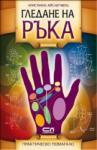 Гледане на ръка (ISBN: 9789546858283)