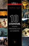 10 открития, които пренаписаха историята (ISBN: 9789543303304)