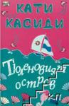 Тюленовият остров (ISBN: 9789546255303)
