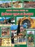 Моята първа книга за Древните чудеса на България (ISBN: 9789546600295)