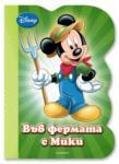 Във фермата с Мики (ISBN: 9789542705666)