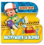 Инструменти за всичко (ISBN: 9789542705635)