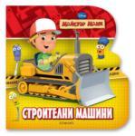 Строителни машини (ISBN: 9789542705642)