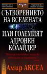 Сътворението на Вселената или Големият адронен колайдер (ISBN: 9789549913088)