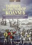 Тайната на Кристофор Колумб (ISBN: 9789542808909)