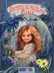 Цветята на малката Ида (ISBN: 9789546562227)