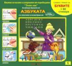 Азбуката (ISBN: 9789543751228)