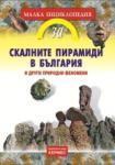 Скалните пирамиди в България и други природни феномени (ISBN: 9789542609209)