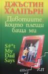 Дивотиите, които плещи баща ми (ISBN: 9789545298936)