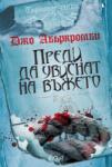 Преди да увиснат на въжето (ISBN: 9789545298790)