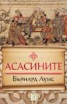 Асасините (ISBN: 9789543218271)