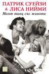Моят танц с живота (ISBN: 9789543218288)