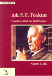 Дж. Р. Р. Толкин (ISBN: 9789547710832)