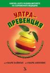 Ултрапревенция (ISBN: 9789547711891)