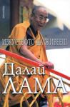 Изкуството да живееш (ISBN: 9789547332898)