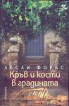 Кръв и кости в градината (ISBN: 9789547334519)