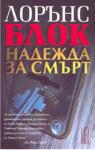 Надежда за смърт (ISBN: 9789547334403)