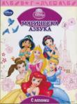 Магическа азбука (ISBN: 9789542705376)