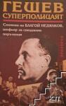Жътварите (ISBN: 9789547336506)