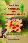 Тайната на златното цвете (ISBN: 9789543191611)