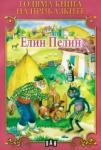 Голяма книга на приказките: Елин Пелин (ISBN: 9789546600332)