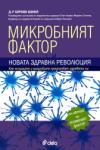 Микробният фактор (ISBN: 9789542808992)