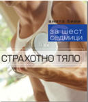 Страхотно тяло (ISBN: 9789548799034)