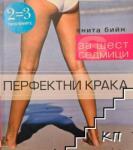Перфектни крака за шест седмици (ISBN: 9789548799041)